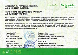 Сертификат Партнера Schneider Electric 2018